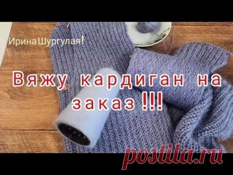 Вяжу кардиган на заказ!!!. Видео 1.
