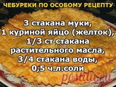 ЧЕБУРЕКИ ПО ОСОБОМУ РЕЦЕПТУ.