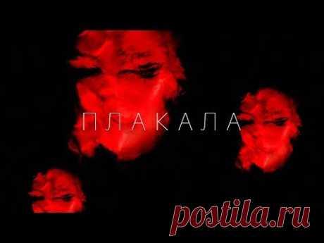 KAZKA — ПЛАКАЛА [OFFICIAL AUDIO]
