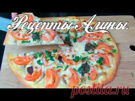 Самая вкусная домашняя пицца , вкуснее чем в пиццерии. Лучшее тесто для пиццы. Рецепты Алины. - YouTube Самая вкусная домашняя пицца , вкуснее пиццерии. Лучшее тесто для пиццы.У нее тонкое тесто, она сочная и очень вкусная . Я обожаю этот рецепт ! И вы приготовьте, она вам понравится .