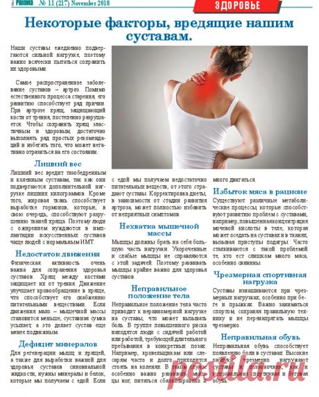 Некоторые факторы вредящие нашим суставам