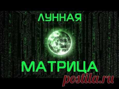 ЛУННАЯ МАТРИЦА - YouTube
