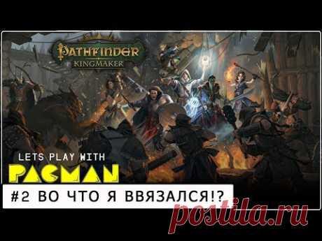 Pathfinder: Kingmaker #2 Во что я ввязался?!