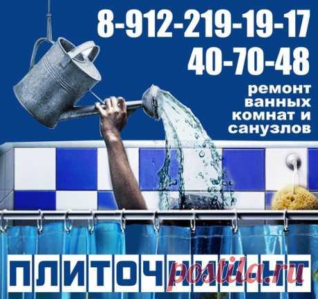 Плиточник-НТ тел.40-70-48