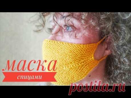 Вяжем маску спицами. Многоразовое использование. Защита от вирусов. DIY medical face mask.