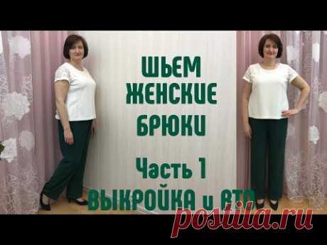 Модные брюки. Женские брюки на любой размер. Часть 1. Выкройка. ВТО брюк. #модныебрюки #шьембрюки