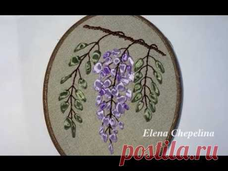 Глициния вышитая лентами / Wisteria embroidered with ribbons