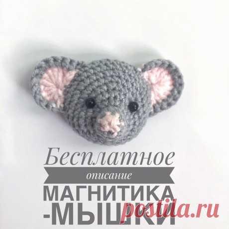 Описание магнитик мышка крючком | Hi amigurumi