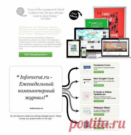 Как сделать обложки для профилей социальных сетей | Компьютерный журнал - Inforecrut.ru