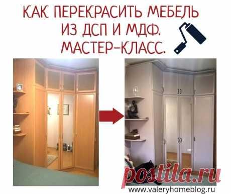 Домашний блог Валерии Питерской: Как перекрасить мебель из ДСП и МДФ. Мастер-класс.