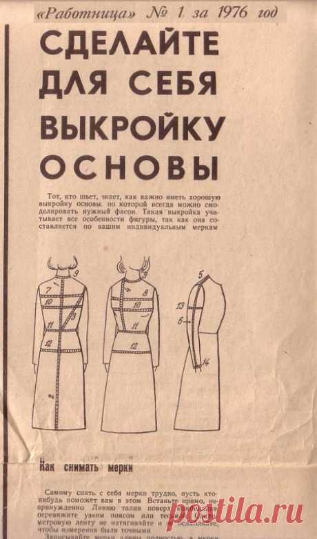 Выкройка основы платья с рукавом. Выкройка основы платья с рукавом. Из журнала 1976года. Возможно, кому-то пригодится ))
