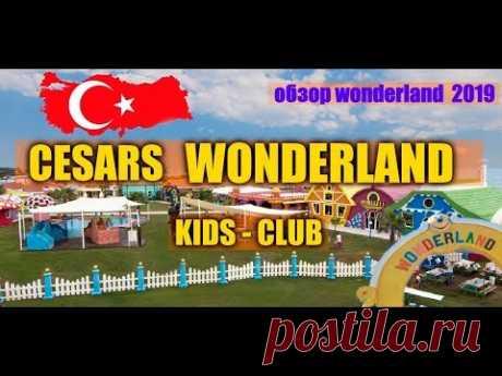 CESARS kids club WONDERLAND 2019... - YouTube