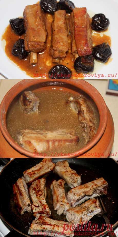 Рецепт свиных тушеных ребрышек с черносливом