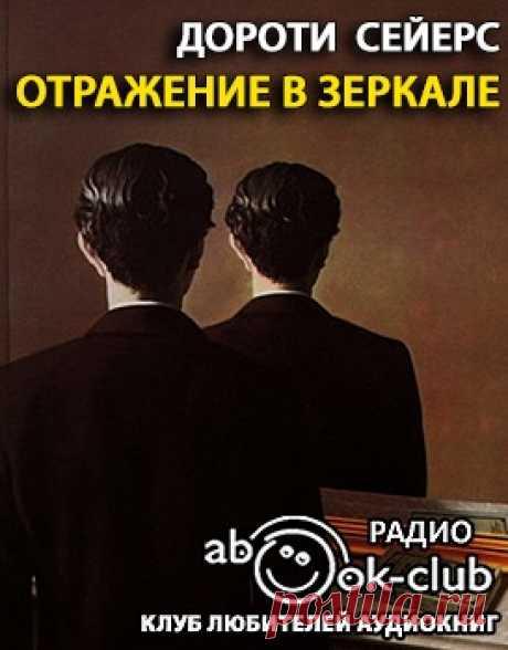 Сейерс Дороти - Отражение в зеркале. Слушать аудиокнигу онлайн