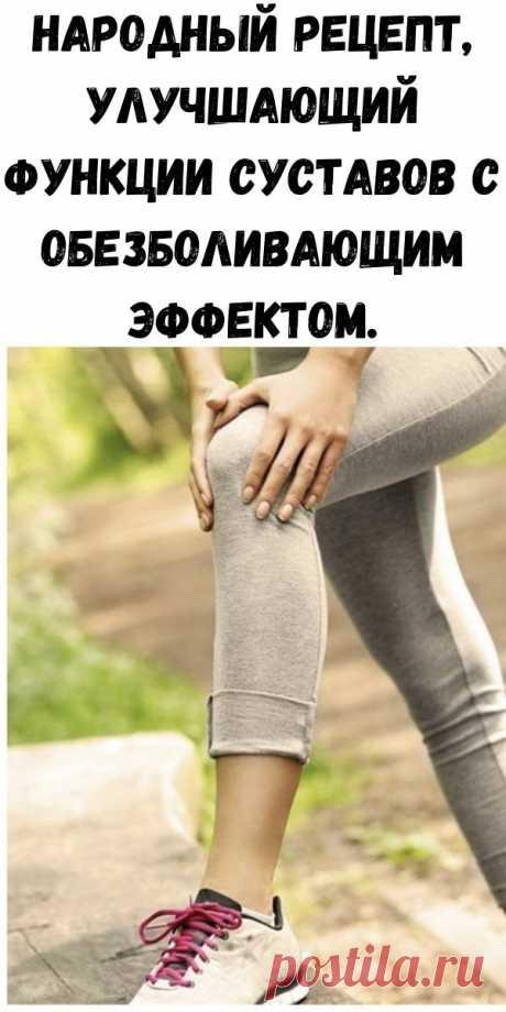 Народный рецепт, улучшающий функции суставов с обезболивающим эффектом. - Счастливые заметки