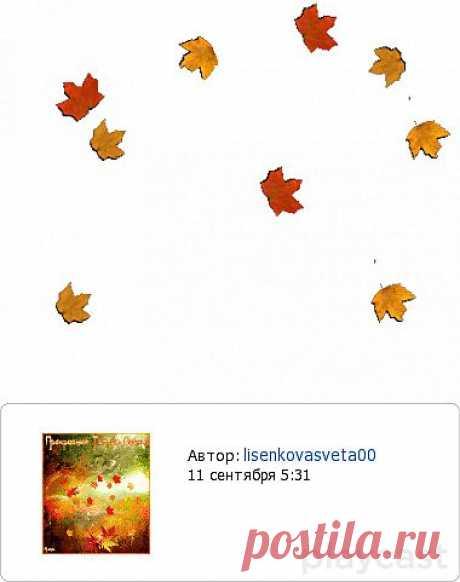 Плэйкаст « ✿❀ Осень♥»