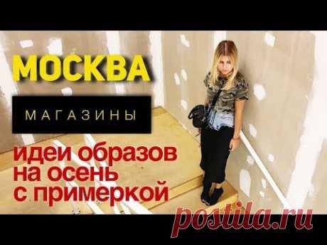 Идеи образов на осень в магазинах Москвы