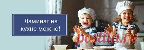 Хотите узнать какой ламинат можно постелить на кухне без опаски, а какой категорически нельзя? Вы найдете ответ на этот вопрос, а так же другие советы по устройству полов на кухне из статьи нашего эксперта из Хабаровска.  #можноилинетламинатнакухню#какойламинатнакухнюможно#можноликластьламинатнакухню#Хабаровск#Stonefloor