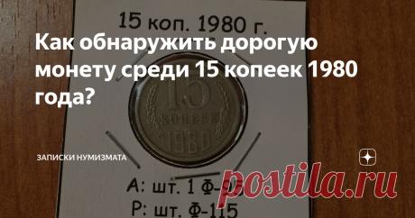 Как обнаружить дорогую монету среди 15 копеек 1980 года? Советский регулярный чекан хоть и не используется в обращении вот уже 30 лет ,