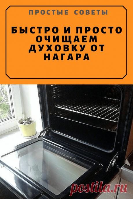 Быстро и просто очищаем духовку от нагара — Простые советы