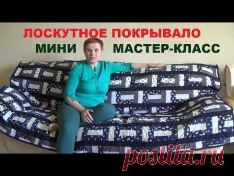 МИНИ МАСТЕР КЛАСС // ЛОСКУТНОЕ ДВУХСТОРОННЕЕ ПОКРЫВАЛО // С ЧЕГО НАЧАТЬ //