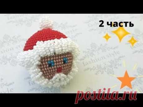 Дед Мороз на теннисном шарике. Оплетение бисером. Новогодние игрушки из бисера. Часть 2
