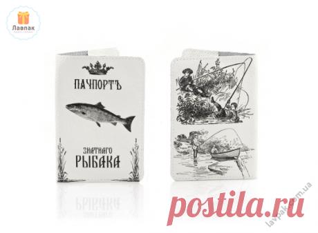 Пачпорт Знатного Рыбака - Кожаная обложка на паспорт  → Купить за 199 грн. → Цена, Отзывы