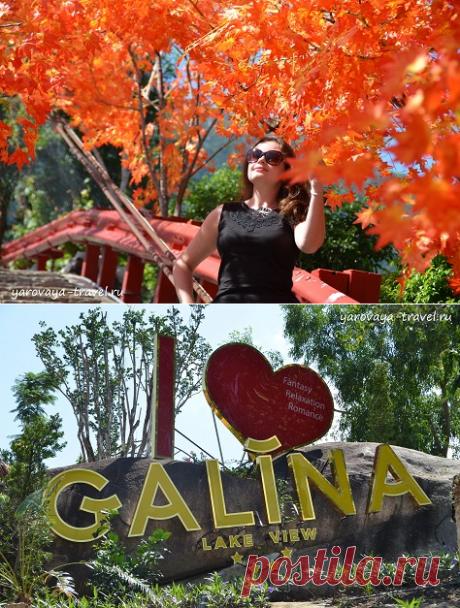 Galina Lake View, или удивительное место рядом с Нячангом. | Путешествия с Ириной Яровой