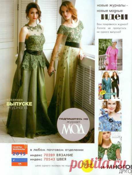 Журнал Moд. № 592 | Творческая мастерская | Яндекс Дзен