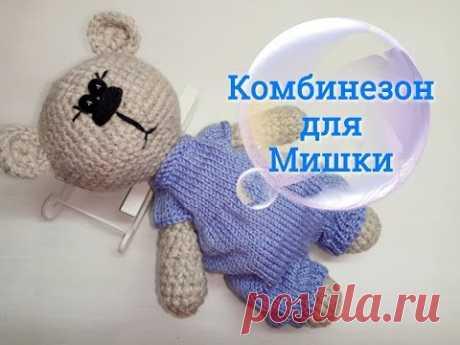 Комбинезон для Мишки, Jumpsuit for bears