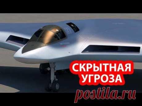 Новейший российский бомбардировщик поразил военных США своей скрытностью - YouTube