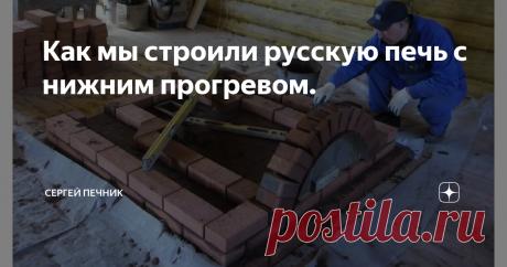 Как мы строили русскую печь с нижним прогревом. Непростая и интересная работа была у нас той весной. Не часто приходится строить русские печи. Всё строительство велось на генераторе. Электричества не было.