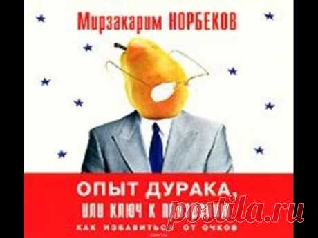"""Норбеков - """"Опыт дурака"""" (лучшая книга автора!)"""