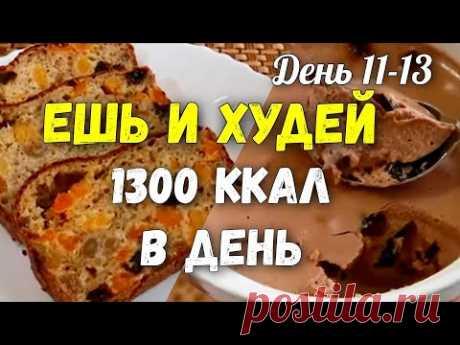 ЕДА ДЛЯ ПОХУДЕНИЯ на 1300 Ккал Марафон похудения Худеем Вместе 11-13 день