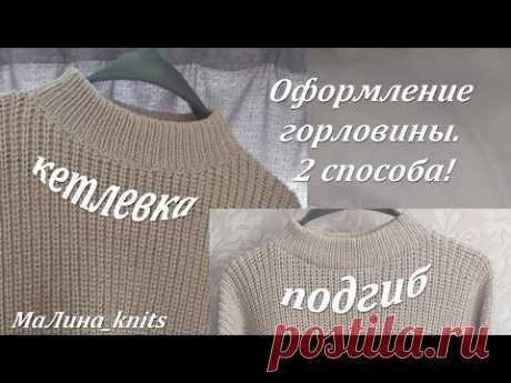 Оформление горловины - подгиб и кетлевка! Два способа для мужского свитера, ч. 5