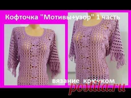 """Кофточка """"МОТИВЫ + Узор"""" 1ч. вязание КРЮЧКОМ , crochet blouse ( В № 179)"""