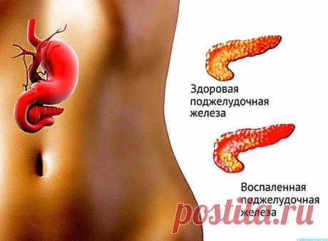 Панкреатит: Простые способы очищения поджелудочной железы От заболеваний поджелудочной железы не застрахован никто — сбой может произойти у каждого. Для профилактики панкреатита и очищения поджелудочной железы поможет народная медицина. Поджелудочная железа ...