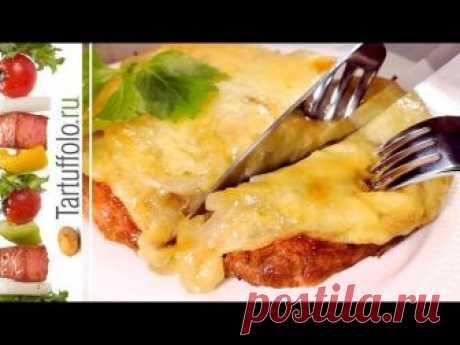 МЯСО под ЛУКОВОЙ ШАПКОЙ видео рецепт Шикарное горячее блюдо к праздничному столу! Мясо под луковой шапкой и сырной корочкой. Простой рецепт мяса по-французски на новый лад. Ингредиенты:  6 кусков свинины (примерно по 180 гр) 5 средних луковиц 30-40 гр сливочного масла 1 ст.л. муки 200