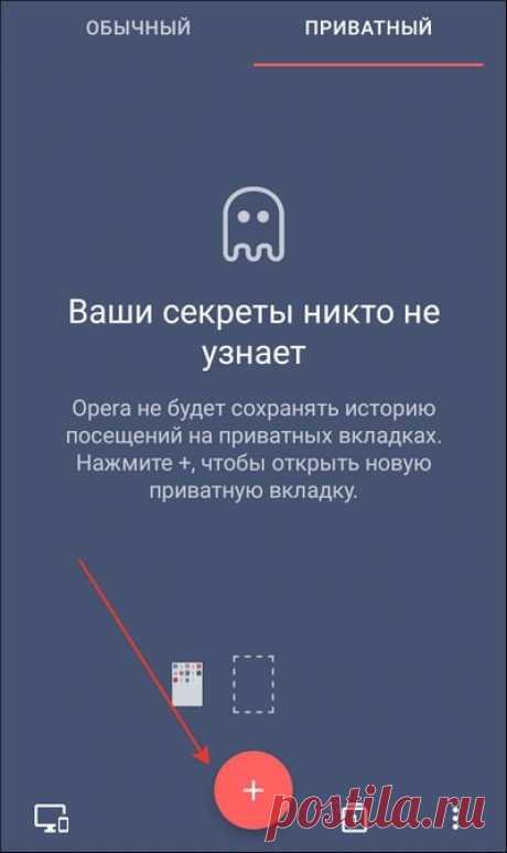 Обзор браузеров с VPN для Android