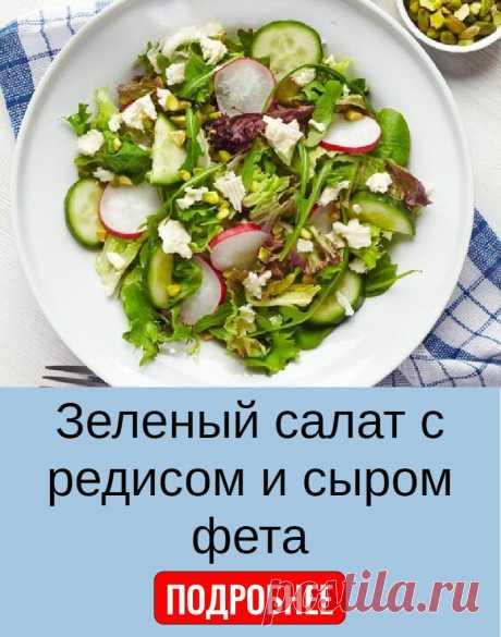 Зеленый салат с редисом и сыром фета