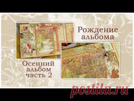 Рождение осеннего альбома. часть 2