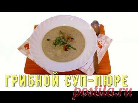 Грибной суп пюре или кремовый суп/mushroom cream soup - YouTube
