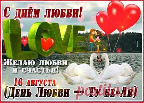 Картинки с Днем Любви Ту бе-Ав | ТОП Картинки