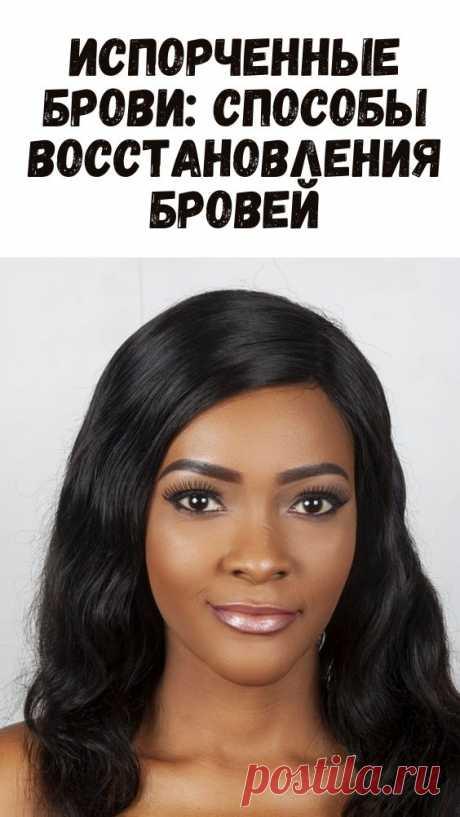Испорченные брови: Способы восстановления бровей - Женский блог