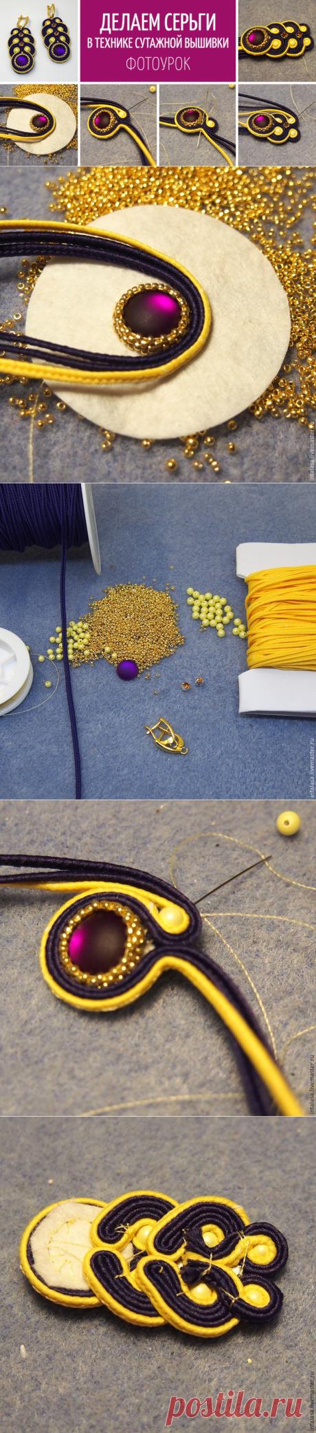 Делаем сережки в технике сутажной вышивки - Ярмарка Мастеров - ручная работа, handmade