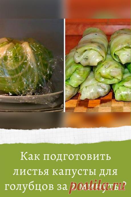 Как подготовить листья капусты для голубцов за 2 минуты?