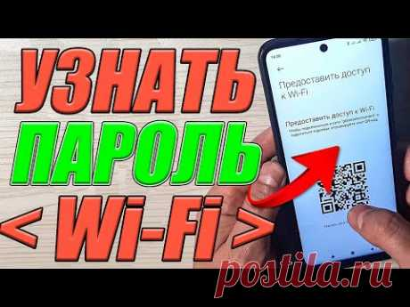 ЕСЛИ вы хотите узнать пароль от Wi-Fi ? Сейчас Покажу Как 💥