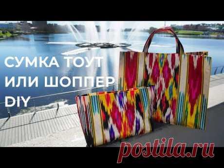 Как сшить сумку тоут или шоппер / Bespoked.ru