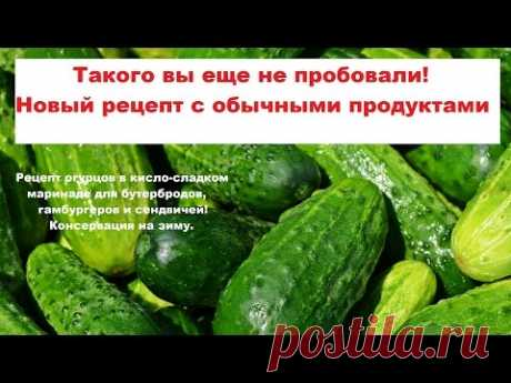 The recipe of cucumbers in sweet-sour marinade, for sandwiches, hamburgers and sandwiches! Preservation.