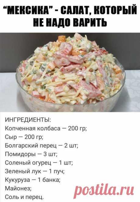 Просто смешайте все продукты и салат готов 
